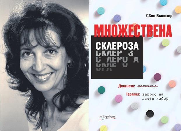 Екатерина Войнова - Диагноза