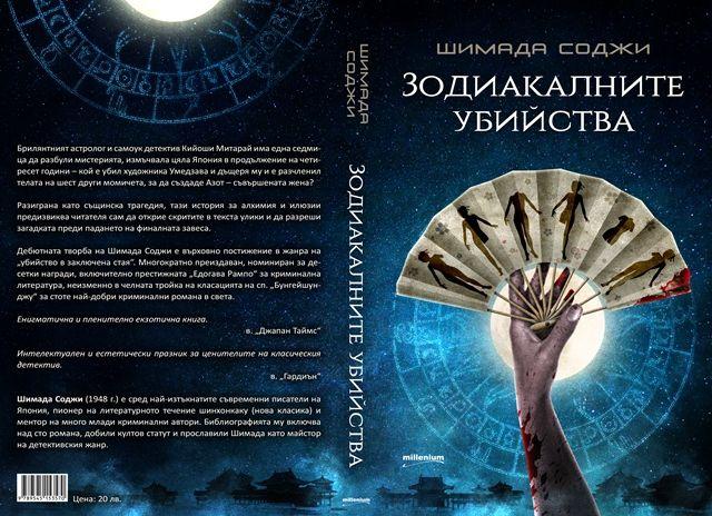 """""""Зодиакалните убийства"""" - Шимада Соджи"""