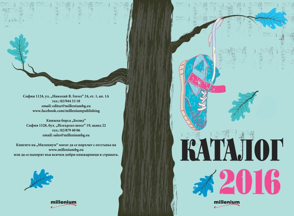 Каталог 2016