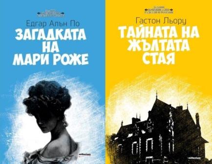 Златни криминални разкази и романи