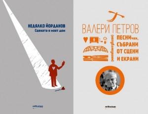 Недялко Йорданов, Валери Петров