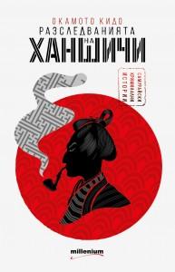 Разследванията на Ханшичи. Самурайски криминални истории - Окамото Кидо
