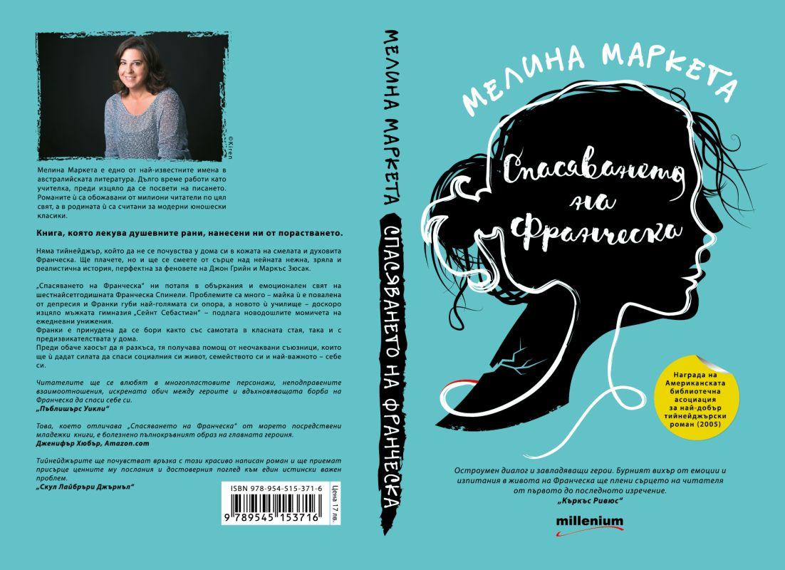 Спасяването на Франческа - Мелина Маркета